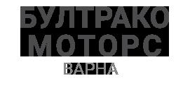 Бултрако Моторс АД Варна